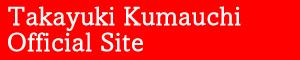 熊内孝之 Takayuki Kumauchi Official Site
